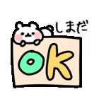 【しまだ/島田】専用/名字/名前スタンプ(個別スタンプ:06)