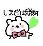 【しまだ/島田】専用/名字/名前スタンプ(個別スタンプ:07)