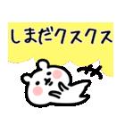 【しまだ/島田】専用/名字/名前スタンプ(個別スタンプ:11)