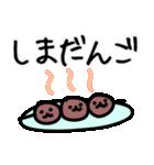 【しまだ/島田】専用/名字/名前スタンプ(個別スタンプ:12)