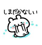 【しまだ/島田】専用/名字/名前スタンプ(個別スタンプ:14)
