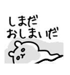 【しまだ/島田】専用/名字/名前スタンプ(個別スタンプ:16)