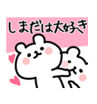【しまだ/島田】専用/名字/名前スタンプ(個別スタンプ:17)