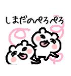 【しまだ/島田】専用/名字/名前スタンプ(個別スタンプ:18)