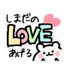 【しまだ/島田】専用/名字/名前スタンプ(個別スタンプ:19)