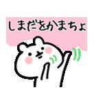 【しまだ/島田】専用/名字/名前スタンプ(個別スタンプ:20)