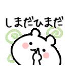 【しまだ/島田】専用/名字/名前スタンプ(個別スタンプ:21)