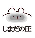 【しまだ/島田】専用/名字/名前スタンプ(個別スタンプ:23)