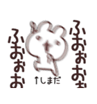 【しまだ/島田】専用/名字/名前スタンプ(個別スタンプ:24)