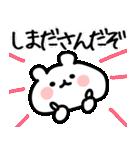 【しまだ/島田】専用/名字/名前スタンプ(個別スタンプ:27)
