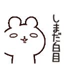 【しまだ/島田】専用/名字/名前スタンプ(個別スタンプ:28)