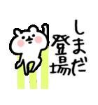 【しまだ/島田】専用/名字/名前スタンプ(個別スタンプ:30)
