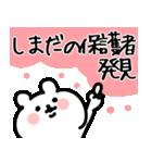 【しまだ/島田】専用/名字/名前スタンプ(個別スタンプ:31)