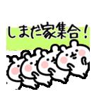 【しまだ/島田】専用/名字/名前スタンプ(個別スタンプ:32)