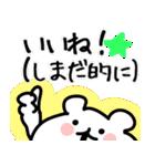 【しまだ/島田】専用/名字/名前スタンプ(個別スタンプ:34)