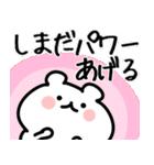 【しまだ/島田】専用/名字/名前スタンプ(個別スタンプ:35)