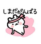 【しまだ/島田】専用/名字/名前スタンプ(個別スタンプ:36)