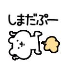 【しまだ/島田】専用/名字/名前スタンプ(個別スタンプ:38)
