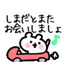 【しまだ/島田】専用/名字/名前スタンプ(個別スタンプ:39)