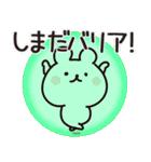 【しまだ/島田】専用/名字/名前スタンプ(個別スタンプ:40)