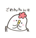 ☆母☆お名前ベーシックパック(個別スタンプ:08)