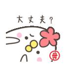 ☆母☆お名前ベーシックパック(個別スタンプ:17)