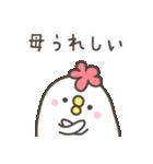 ☆母☆お名前ベーシックパック(個別スタンプ:23)