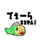岐阜の魚おじさん(個別スタンプ:2)