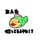 岐阜の魚おじさん(個別スタンプ:6)