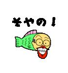 岐阜の魚おじさん(個別スタンプ:24)