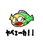 岐阜の魚おじさん(個別スタンプ:25)