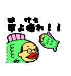 岐阜の魚おじさん(個別スタンプ:33)