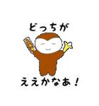 岡山弁をしゃべるぶうちゃん2(個別スタンプ:33)
