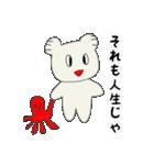 岡山弁をしゃべるぶうちゃん2(個別スタンプ:40)