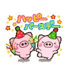 一生使える!お誕生日スタンプ【ぶたさん】(個別スタンプ:07)