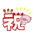 一生使える!お誕生日スタンプ【ぶたさん】(個別スタンプ:14)