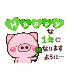 一生使える!お誕生日スタンプ【ぶたさん】(個別スタンプ:21)