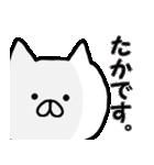 ◆◇ たか ◇◆ 専用の名前スタンプ(個別スタンプ:01)