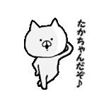 ◆◇ たか ◇◆ 専用の名前スタンプ(個別スタンプ:02)