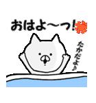 ◆◇ たか ◇◆ 専用の名前スタンプ(個別スタンプ:03)