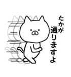 ◆◇ たか ◇◆ 専用の名前スタンプ(個別スタンプ:05)