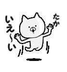 ◆◇ たか ◇◆ 専用の名前スタンプ(個別スタンプ:07)