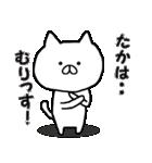 ◆◇ たか ◇◆ 専用の名前スタンプ(個別スタンプ:08)