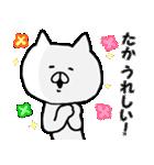 ◆◇ たか ◇◆ 専用の名前スタンプ(個別スタンプ:09)