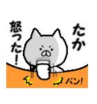 ◆◇ たか ◇◆ 専用の名前スタンプ(個別スタンプ:16)