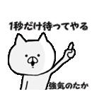 ◆◇ たか ◇◆ 専用の名前スタンプ(個別スタンプ:18)