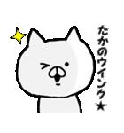 ◆◇ たか ◇◆ 専用の名前スタンプ(個別スタンプ:21)