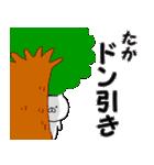 ◆◇ たか ◇◆ 専用の名前スタンプ(個別スタンプ:24)