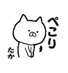 ◆◇ たか ◇◆ 専用の名前スタンプ(個別スタンプ:30)