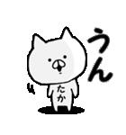 ◆◇ たか ◇◆ 専用の名前スタンプ(個別スタンプ:31)